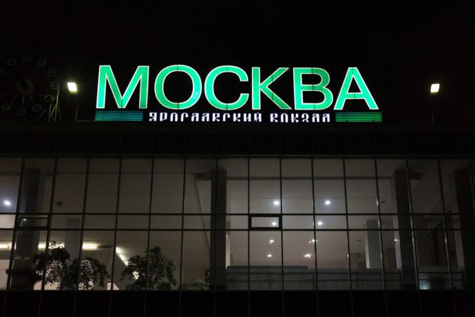Bahnhof Moskau